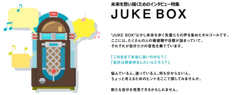 JUKEBOX_title